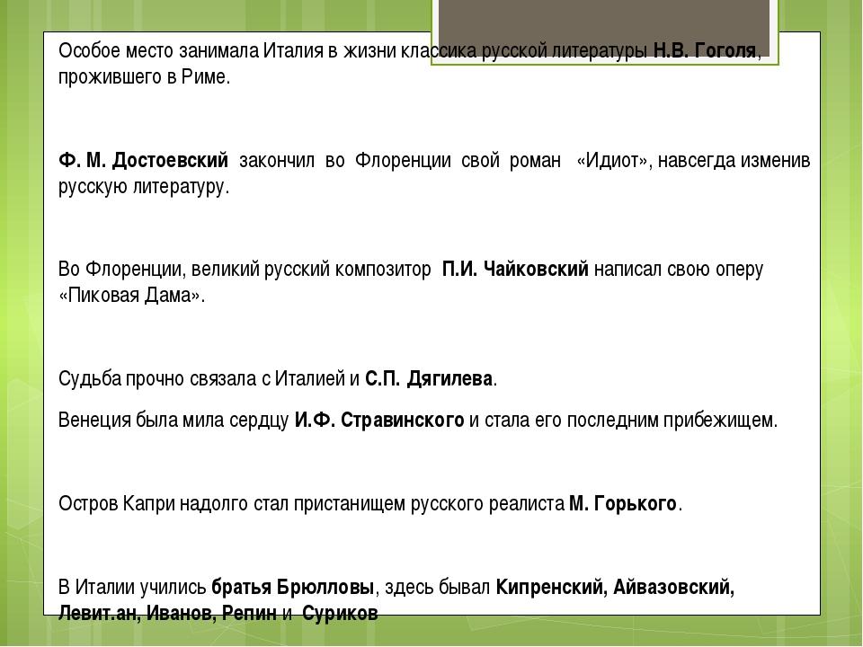 Особое место занимала Италия в жизни классика русской литературы Н.В. Гоголя,...