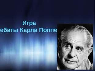 Игра «Дебаты Карла Поппера»