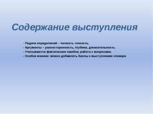 Содержание выступления - Подача определений – четкость точность. - Аргументы