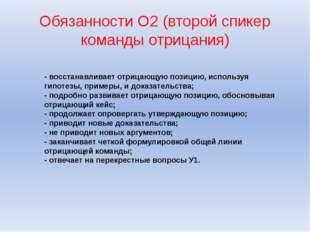 Обязанности О2 (второй спикер команды отрицания) - восстанавливает отрицающую