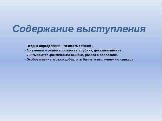 Содержание выступления - Подача определений – четкость точность. - Аргументы...