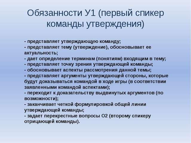 Обязанности У1 (первый спикер команды утверждения) - представляет утверждающу...