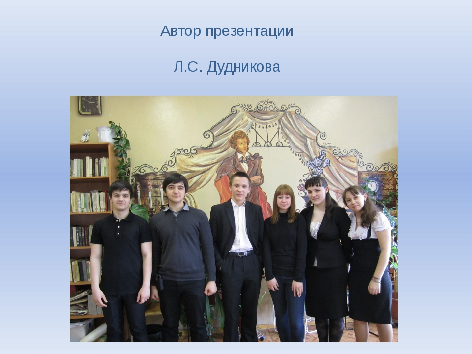 Автор презентации Л.С. Дудникова