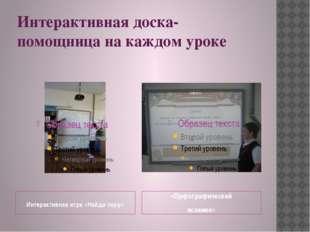 Интерактивная доска-помощница на каждом уроке Интерактивная игра «Найди пару»