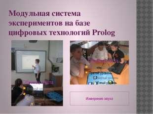 Модульная система экспериментов на базе цифровых технологий Prolog Измерение