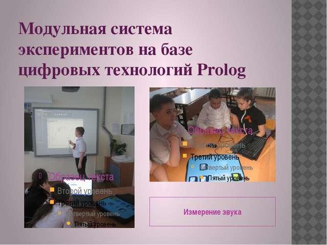 Модульная система экспериментов на базе цифровых технологий Prolog Измерение...