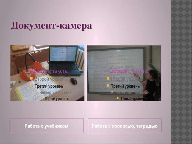 Документ-камера Работа с учебником Работа с прописью, тетрадью