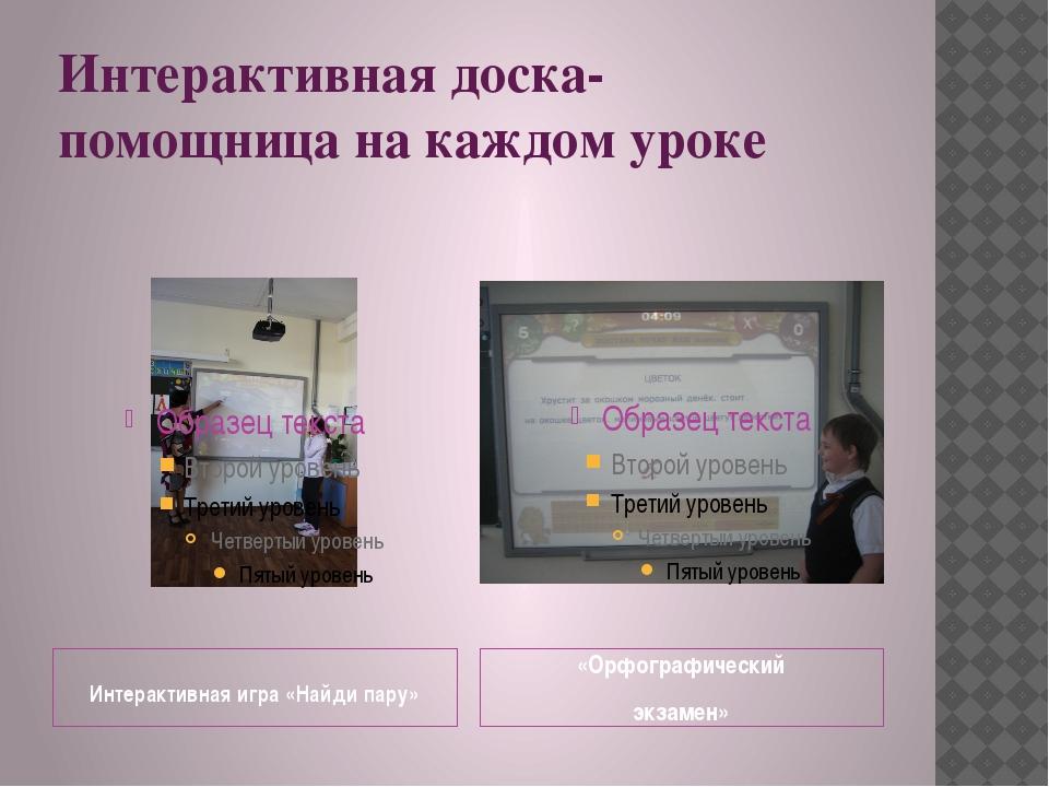 Интерактивная доска-помощница на каждом уроке Интерактивная игра «Найди пару»...