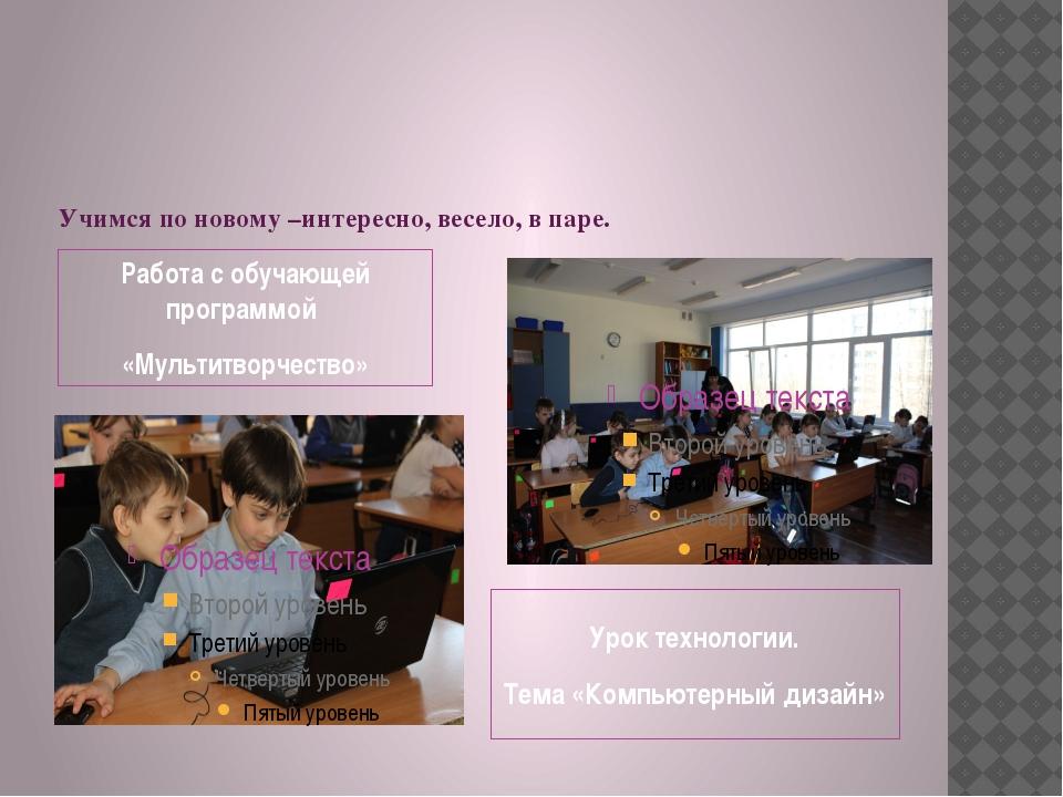 Учимся по новому –интересно, весело, в паре. Работа с обучающей программой «...