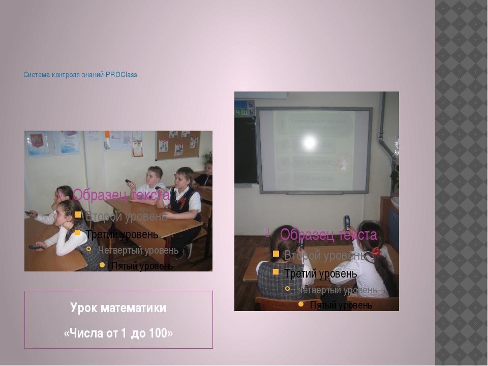 Система контроля знаний PROClass Урок математики «Числа от 1 до 100»