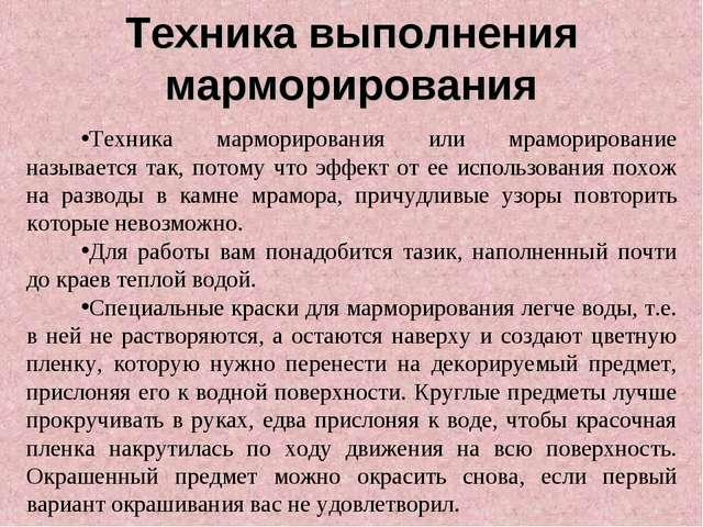 Техника выполнения марморирования Техника марморирования или мраморирование н...