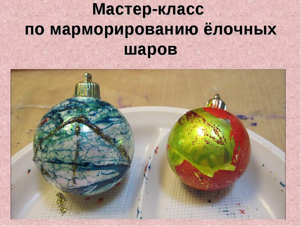 Мастер-класс по марморированию ёлочных шаров