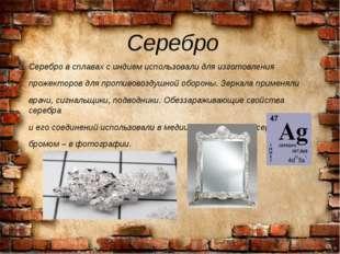 Серебро Серебро в сплавах с индием использовали для изготовления прожекторов