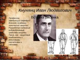 Кнунянц Иван Людвигович Профессор, заведующий кафедрой Военной Академии химич