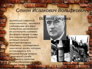 Семен Исаакович Вольфкович Крупнейший советский химик-технолог,, занимался со