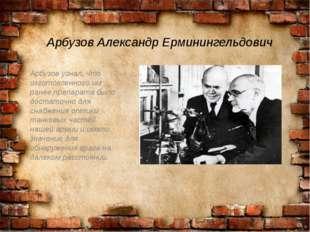 Арбузов Александр Ерминингельдович Арбузов узнал, что изготовленного им ранее