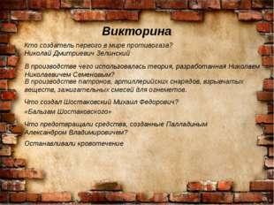 Викторина Кто создатель первого в мире противогаза? Николай Дмитриевич Зелинс