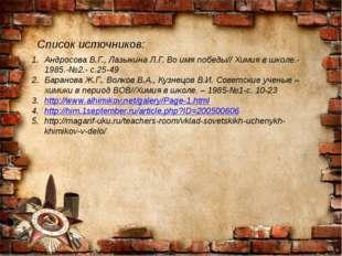 Список источников: Андросова В.Г., Лазыкина Л.Г. Во имя победы// Химия в школ