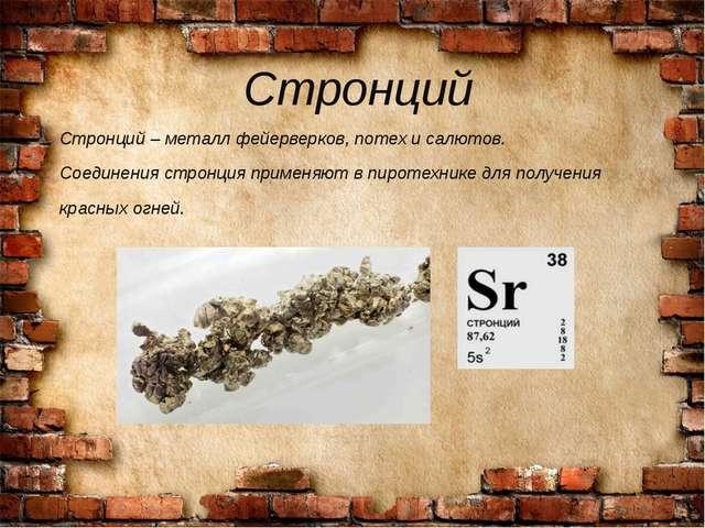Стронций Стронций – металл фейерверков, потех и салютов. Соединения стронция...