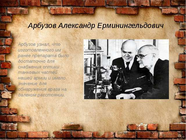 Арбузов Александр Ерминингельдович Арбузов узнал, что изготовленного им ранее...