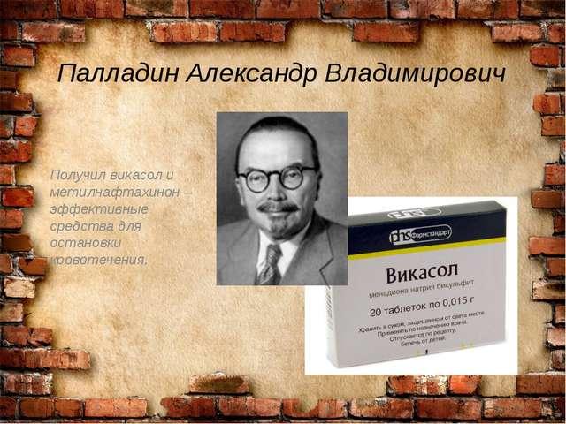 Палладин Александр Владимирович Получил викасол и метилнафтахинон – эффективн...