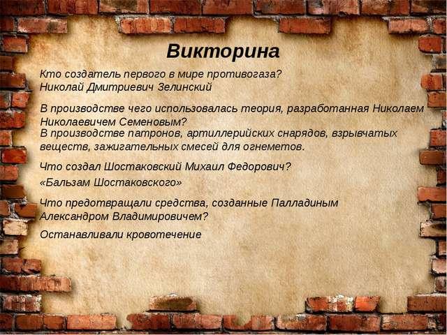 Викторина Кто создатель первого в мире противогаза? Николай Дмитриевич Зелинс...