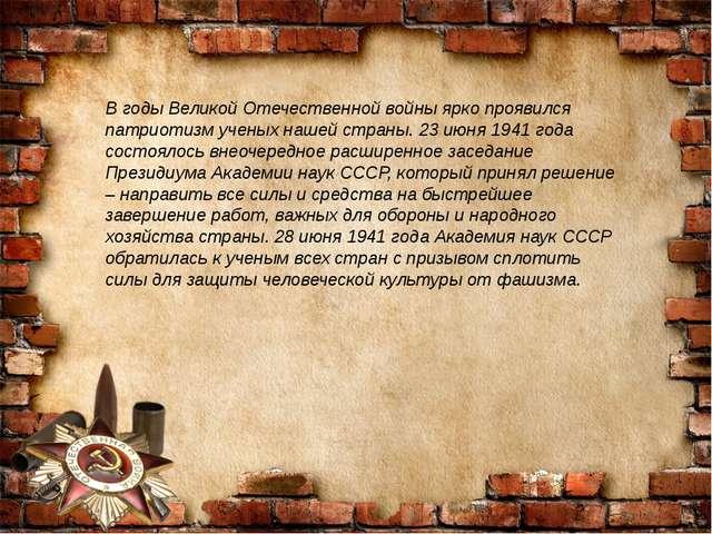 В годы Великой Отечественной войны ярко проявился патриотизм ученых нашей стр...