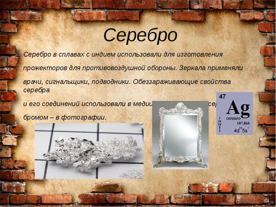 Серебро Серебро в сплавах с индием использовали для изготовления прожекторов...