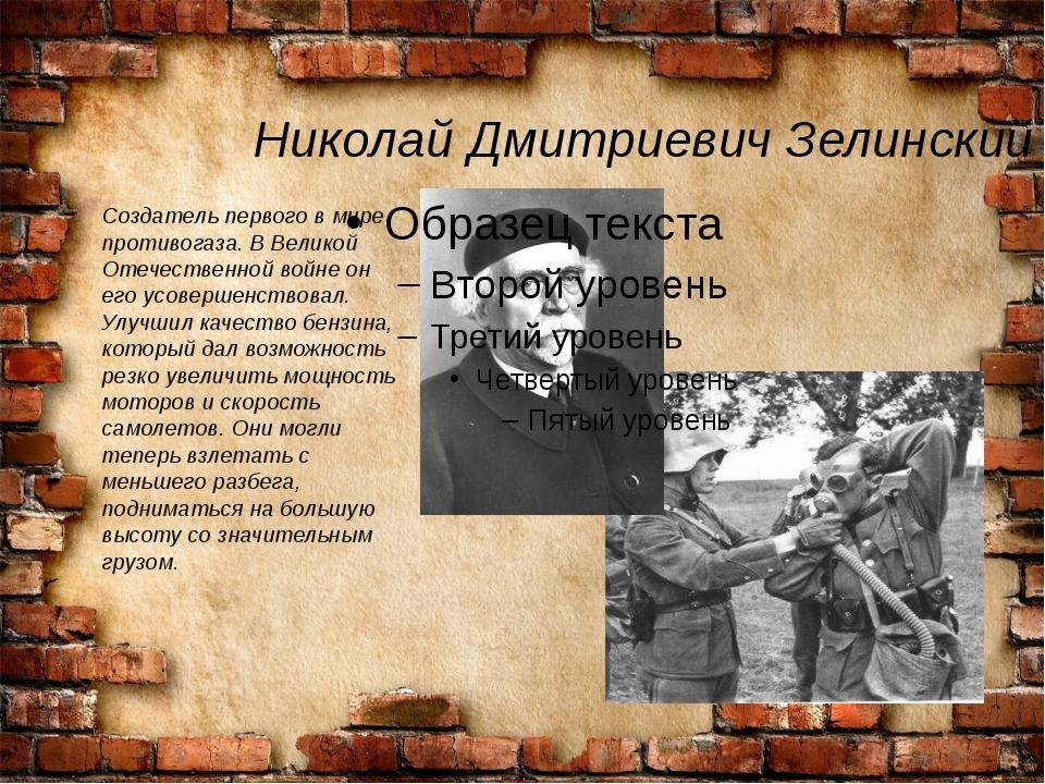 Николай Дмитриевич Зелинский Создатель первого в мире противогаза. В Великой...