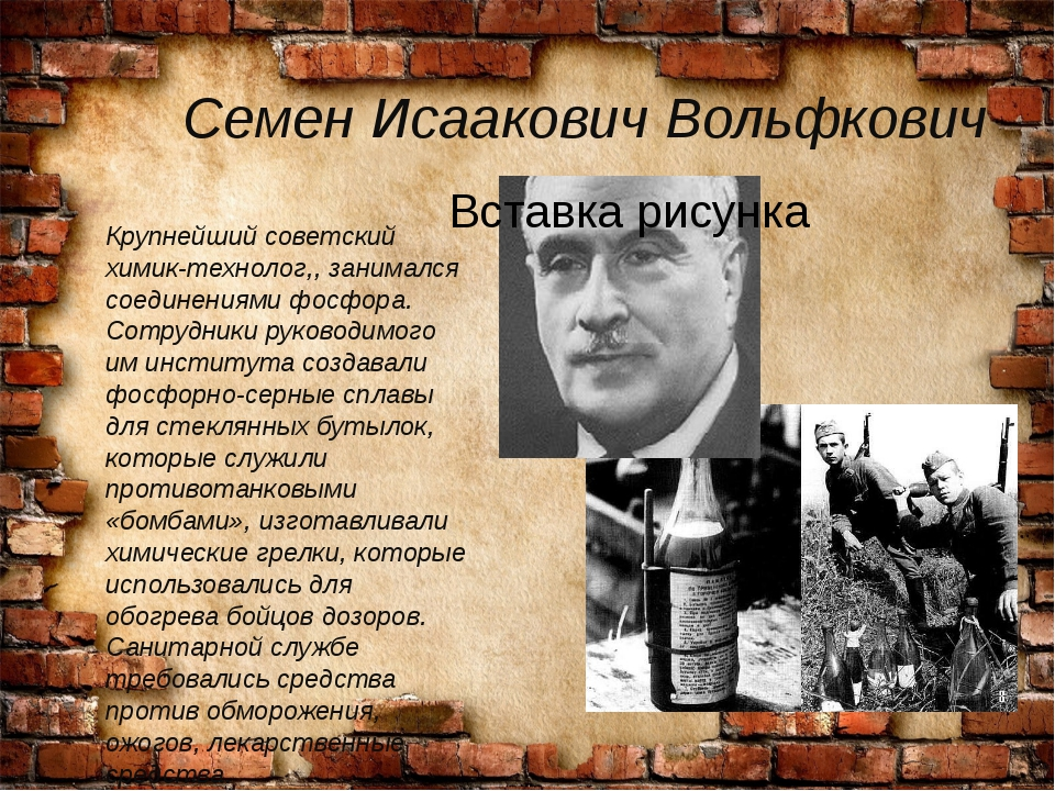Семен Исаакович Вольфкович Крупнейший советский химик-технолог,, занимался со...