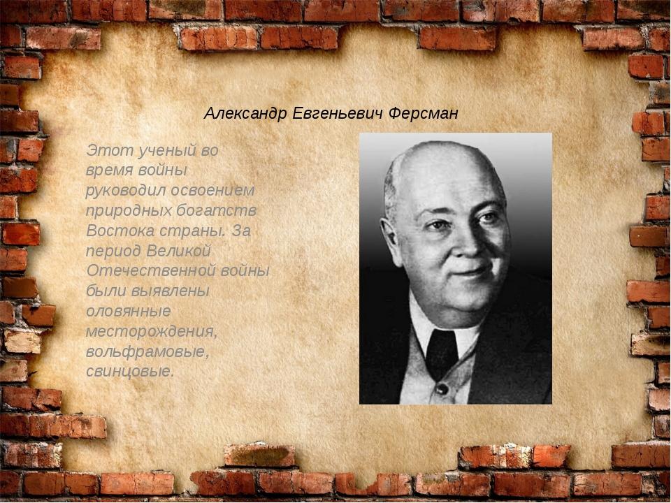 Александр Евгеньевич Ферсман Этот ученый во время войны руководил освоением п...