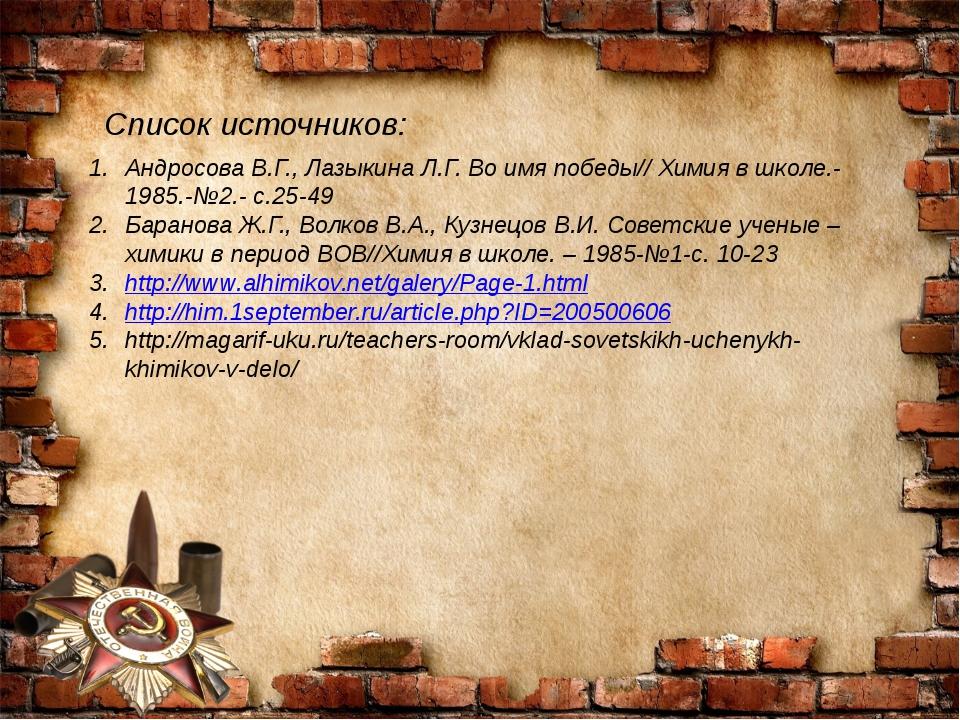Список источников: Андросова В.Г., Лазыкина Л.Г. Во имя победы// Химия в школ...