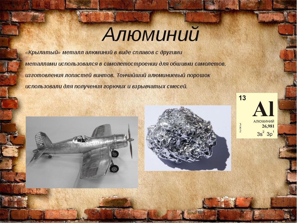 Алюминий «Крылатый» металл алюминий в виде сплавов с другими металлами исполь...