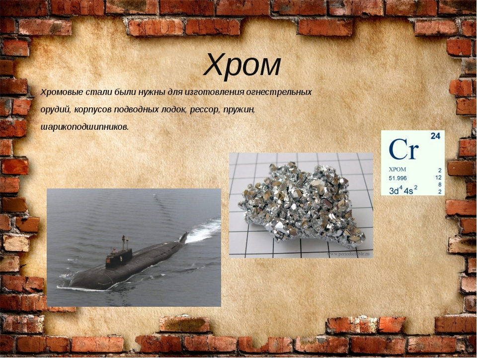 Хром Хромовые стали были нужны для изготовления огнестрельных орудий, корпусо...