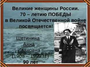 Великие женщины России. 70 – летию ПОБЕДЫ в Великой Отечественной войне посвя