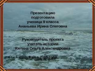 Презентацию подготовила ученица 9 класса Ананьева Ирина Олеговна Руководител