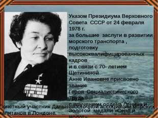 Указом Президиума Верховного Совета СССР от 24 февраля 1978 г. за большие зас