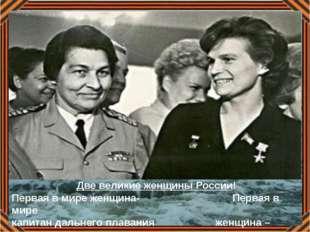 Две великие женщины России! Первая в мире женщина- Первая в мире капитан дал