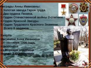 Награды Анны Ивановны: 1.Золотая звезда Героя труда. 2.Два ордена Ленина. 3.О