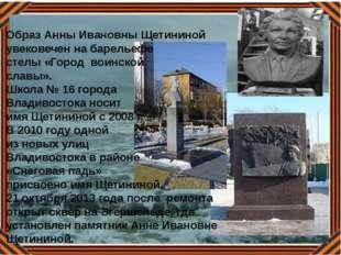 Образ Анны Ивановны Щетининой увековечен на барельефе стелы «Город воинской с