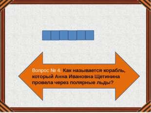 Вопрос № 4. Как называется корабль, который Анна Ивановна Щетинина провела че