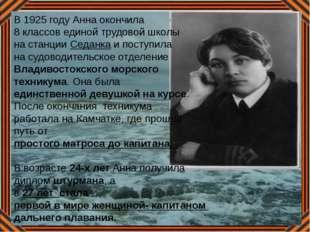 В 1925 году Анна окончила 8 классов единой трудовой школы на станции Седанка