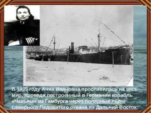В 1935 году Анна Ивановна прославилась на весь мир, проведя построенный в Ге