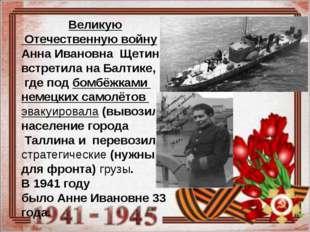 Великую Отечественную войну Анна Ивановна Щетинина встретила на Балтике, где