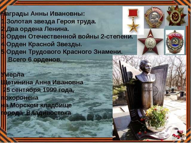 Награды Анны Ивановны: 1.Золотая звезда Героя труда. 2.Два ордена Ленина. 3.О...