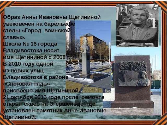 Образ Анны Ивановны Щетининой увековечен на барельефе стелы «Город воинской с...