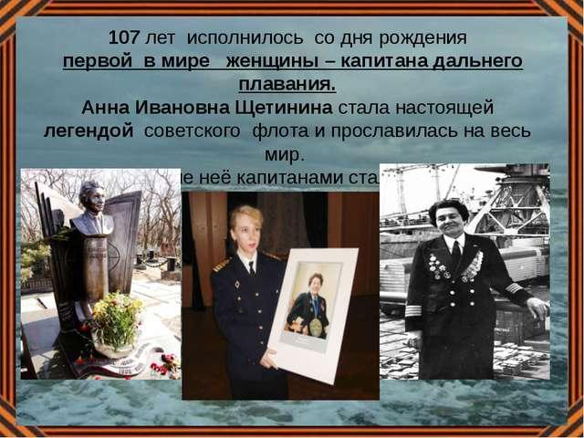 107 лет исполнилось со дня рождения первой в мире женщины – капитана дальнего...