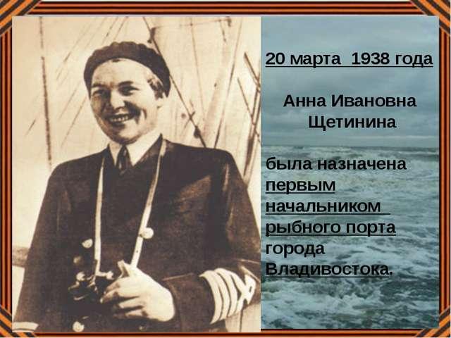 20 марта 1938 года Анна Ивановна Щетинина была назначена первым начальником р...