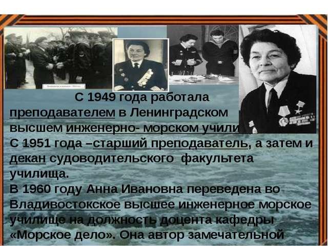 С 1949 года работала преподавателем в Ленинградском высшем инженерно- морском...