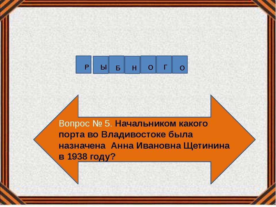 Вопрос № 5. Начальником какого порта во Владивостоке была назначена Анна Иван...
